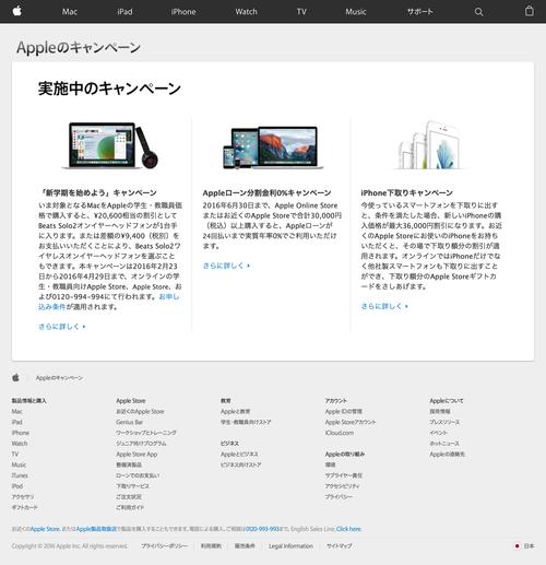 Appleのキャンペーン - Apple(日本) (20160427)