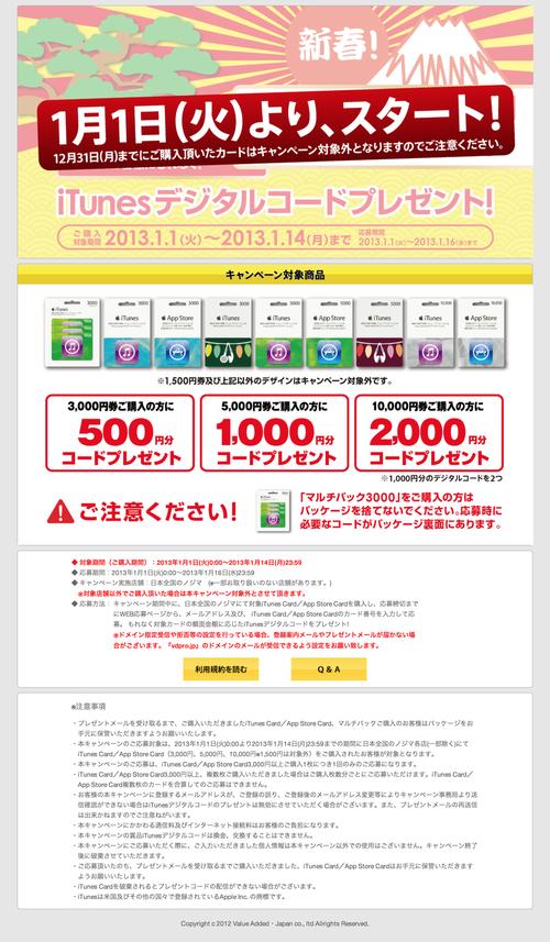 iTunes Card キャンペーン (20121231)