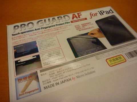 iPad 用・プロガード AF・防指紋・透明光沢プロテクトフィルム