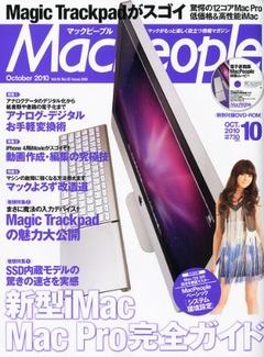 Mac People (マックピープル) 2010年 10月号