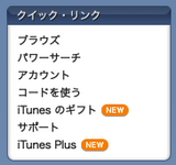 iTunes Store - クイックリンク