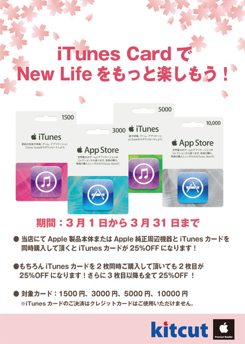 iTunesCard25PercentOff