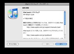 iTunes ���եȥ����������åץǡ��� 20080227-2
