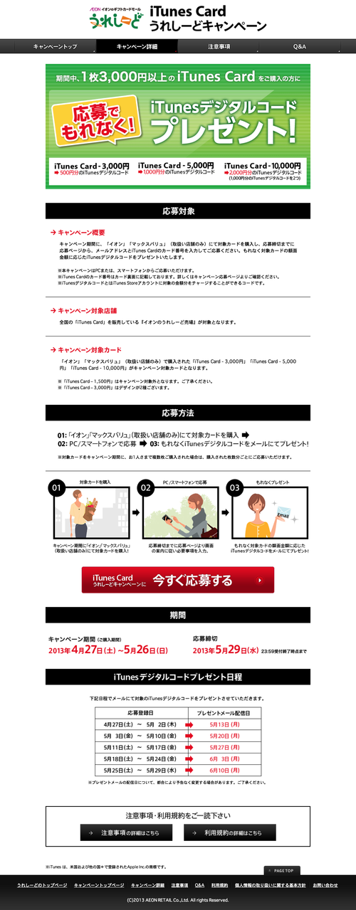 iTunes Card うれしーどキャンペーン | キャンペーン詳細 (20130427)