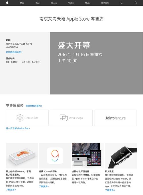 ����辰ŷ�� - Apple Store ��ӴŹ - Apple (���) (20160111)