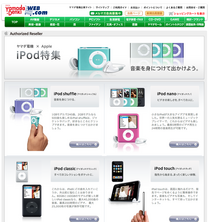 ��ޥ��ŵ���Apple iPod�ý�