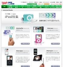 ヤマダ電機×Apple iPod特集