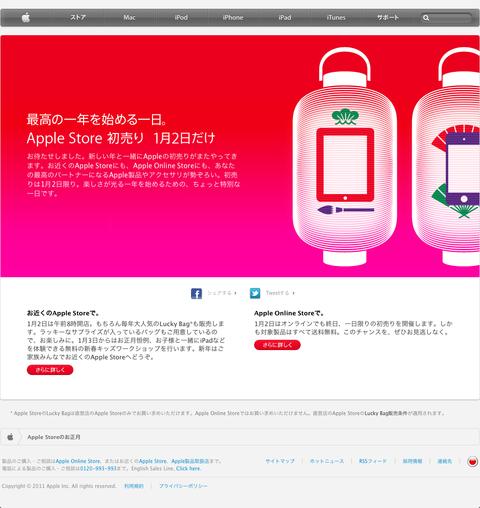 アップル - Apple Storeのお正月 (20111226)