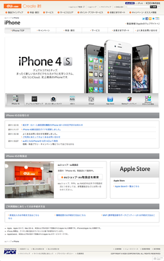 iPhone | au by KDDI (20111216)
