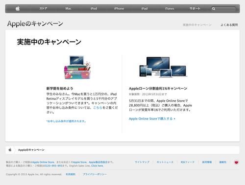 アップル - Appleのキャンペーン (20130429)
