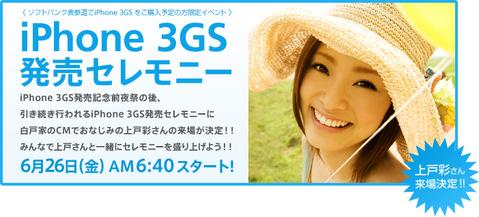 iPhone 3GS ȯ�䥻���ˡ�