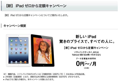 【新】iPad ゼロから定額キャンペーン(20120924)