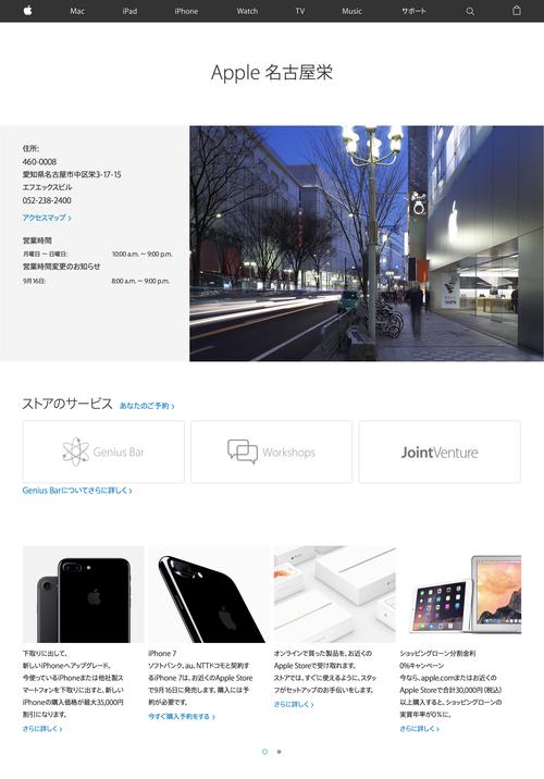 ̾�Ų��� - Apple Store - Apple�����ܡ� (20160912)