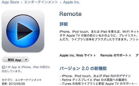 Remote 2.0 00