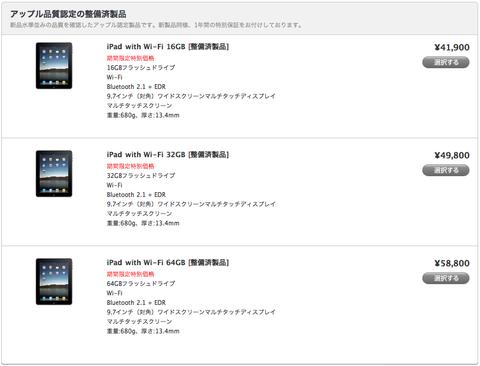 iPad整備済製品 - Apple Store (Japan)