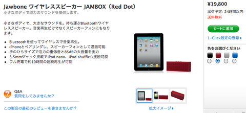 Jawbone �磻��쥹���ԡ����� JAMBOX��Red Dot��