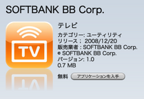 SOFTBANK BB Corp