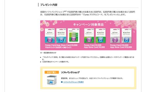 ���եȥХ���å� iTunes Card Spring �����ڡ���  2 �Υ��ԡ�
