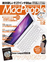 MacPeople 2010年2月号