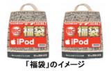 ビックカメラ iPod福袋