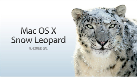 Mac OS X Snow Leopard 8月28日発売