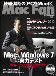 MacFan 2010年2月号