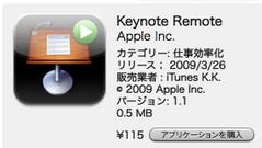 Keynote Remote 1.1