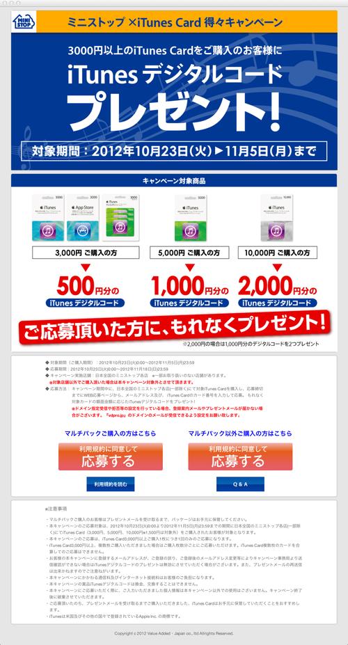 iTunes Card キャンペーン ミニストップ (20121030)