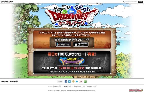 ドラゴンクエスト ポータルアプリ | SQUARE ENIX (20131129)