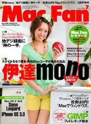 Mac Fan 2009年 07月号 [雑誌]