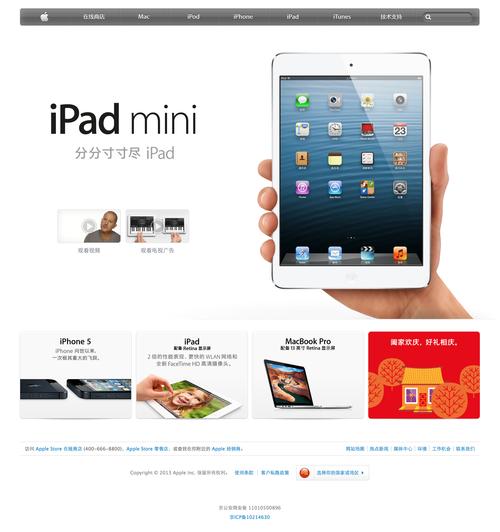 Apple (20130115)