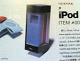 iPod nano Tube (スクープ)