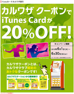 iTunes Card 20%OFF カルワザ