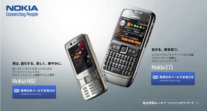 Nokia N82/E71