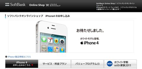 iPhone4 (20110429)