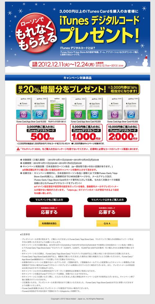 iTunes Card キャンペーン (20121211)