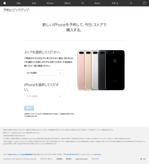 予約する - iPhone - Apple (20160917)
