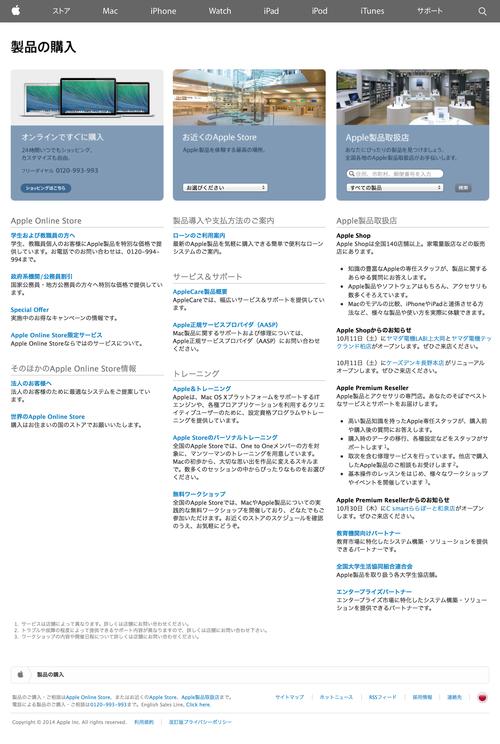 Apple - ���ʤι��� (20141011)