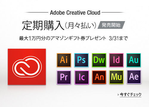 adobe_cc_subslaunch20160129_slideshow