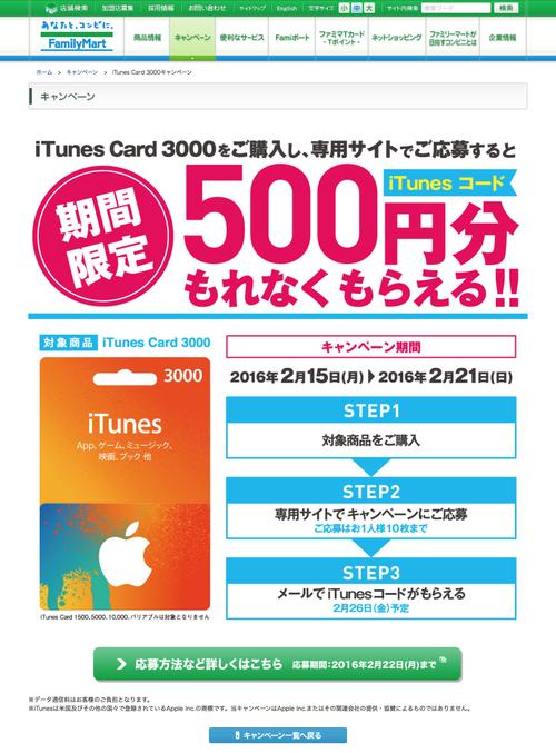 iTunes Card 3000キャンペーン|FamilyMart (20160214)