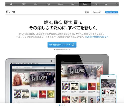 iTunes 11 JP