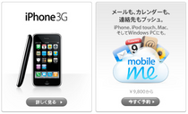 iphone&mobile me banner japan