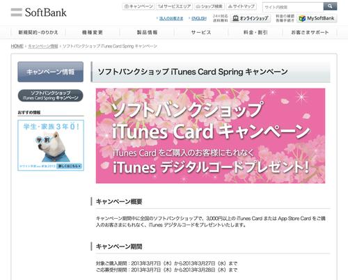 ���եȥХ���å� iTunes Card Spring �����ڡ��� 1