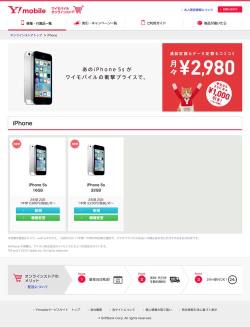 Y!mobile ����饤�ȥ� - iPhone ���� (20160304)