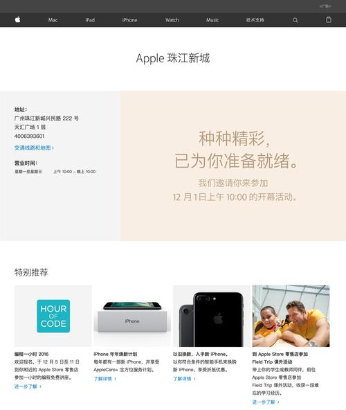 Apple CN
