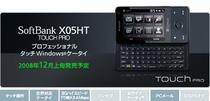Softbank TOUCH PRO X05HT