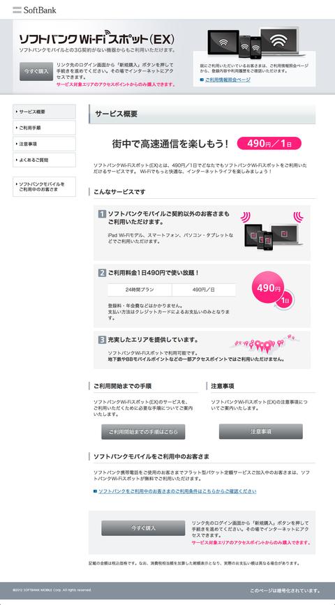 ソフトバンクWi-Fiスポット(EX) | ソフトバンクモバイル (20120716)