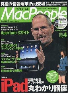 MacPeople 2010年4月号(2月26日発売)