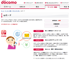 NTTドコモ spモード