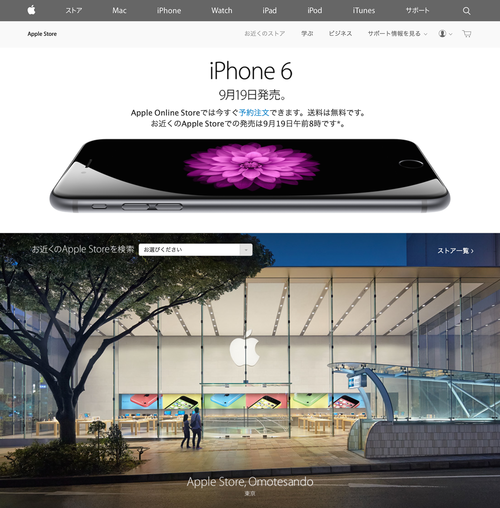 Apple-Store-jp
